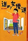 進め! 女優道 1 ≪七夕スペシャルドラマ篇≫ (YA! ENTERTAINMENT)