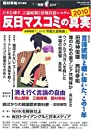 反日マスコミの真実2010 ―日本を壊す、言論統制と情報封殺システム― OAK MOOK 327 撃論ムック