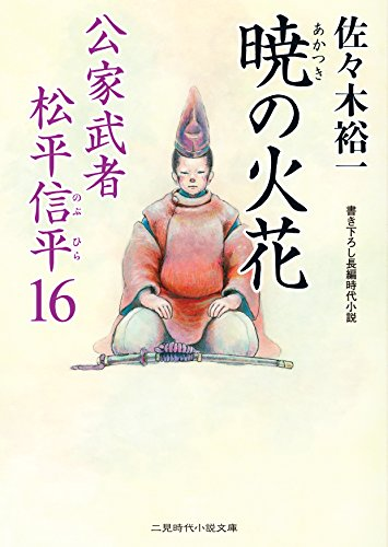 暁の火花 公家武者 松平信平16 (二見時代小説文庫)