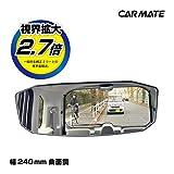 カーメイト 車用 ルームミラー オクタゴンシリーズ 超ワイド 1400SR曲面鏡 高反射鏡 240mm M44