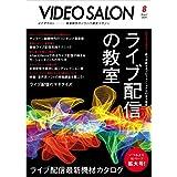 ビデオ SALON (サロン) 2020年 8月号 [雑誌] [雑誌]