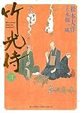 竹光侍(3) (ビッグコミックススペシャル)