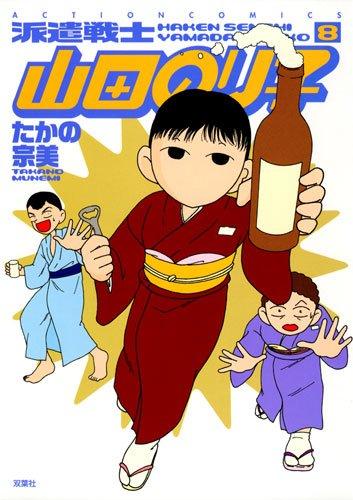 派遣戦士山田のり子 8 (アクションコミックス)