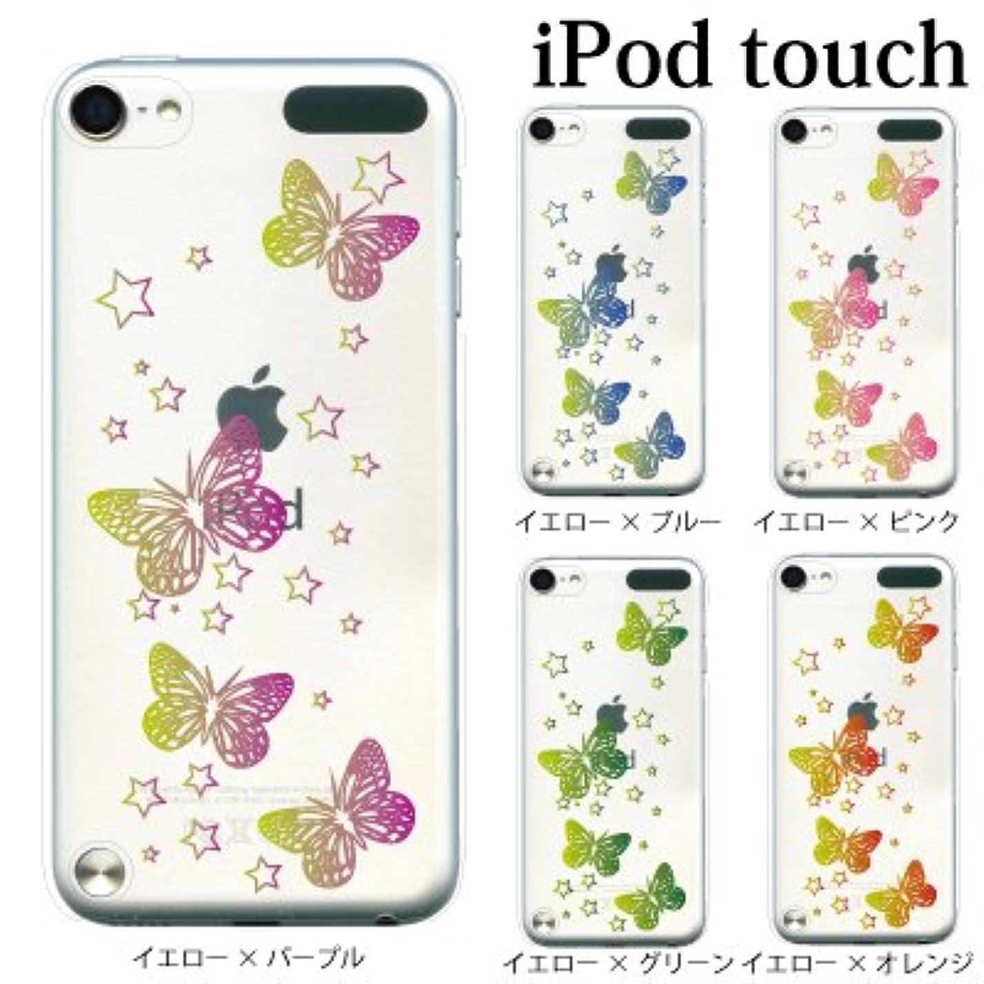 カップサイクルリンケージPlus-S iPod touch 第6?第7世代 ケース グラデーションバタフライ(クリア) 【イエロー×オレンジ】 ハードケース クリア 0033-YO