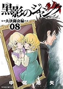 黒影のジャンク~大決闘会編~(8) (サイコミ×裏少年サンデーコミックス)