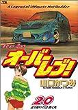 オーバーレブ!―A legend of ultimate hot rodder (20) (ヤングサンデーコミックス)
