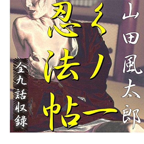 『くノ一忍法帖 セット』のカバーアート