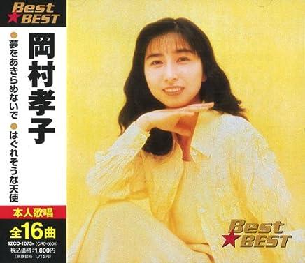 岡村孝子 BEST★BEST