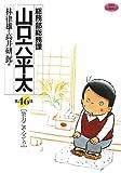 総務部総務課 山口六平太(46) (ビッグコミックス)