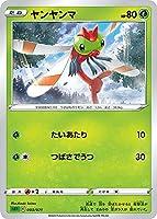 ポケモンカードゲーム SEF 003/021 ヤンヤンマ 草 VMAX 対戦トリプルスターターセット フシギバナ