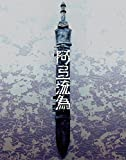 シネマ歌舞伎 歌舞伎NEXT 阿弖流為 〈アテルイ〉 SPECIAL EDITION [Blu-ray] image