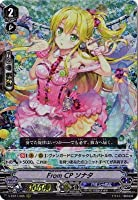 カードファイト!! ヴァンガード V-EB11/005 From CP ソナタ RRR