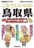 地域批評シリーズ53 これでいいのか鳥取県