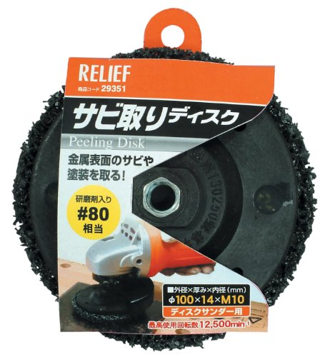 リリーフ(RELIFE) サビ取りディスク 29351