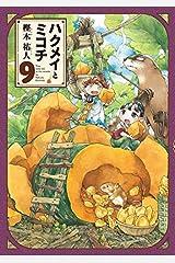 ハクメイとミコチ コミック 1-9巻セット コミック