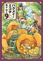 ハクメイとミコチ コミック 1-9巻セット