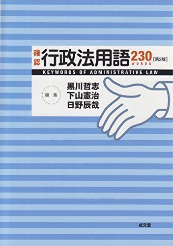 確認行政法用語230 [第2版]