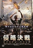 侵略決戦 エイリアン・パニック [DVD]