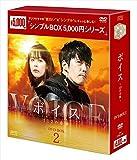 ボイス~112の奇跡~ DVD-BOX2<シンプルBOX 5,000円シリーズ>[DVD]