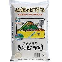 米屋清米衛 鳥取県産 白米 奥大山の水 で育った 鳥取県認証 特別栽培米 伝説の 日野米 こしひかり ( 5kg ×2) 10kg