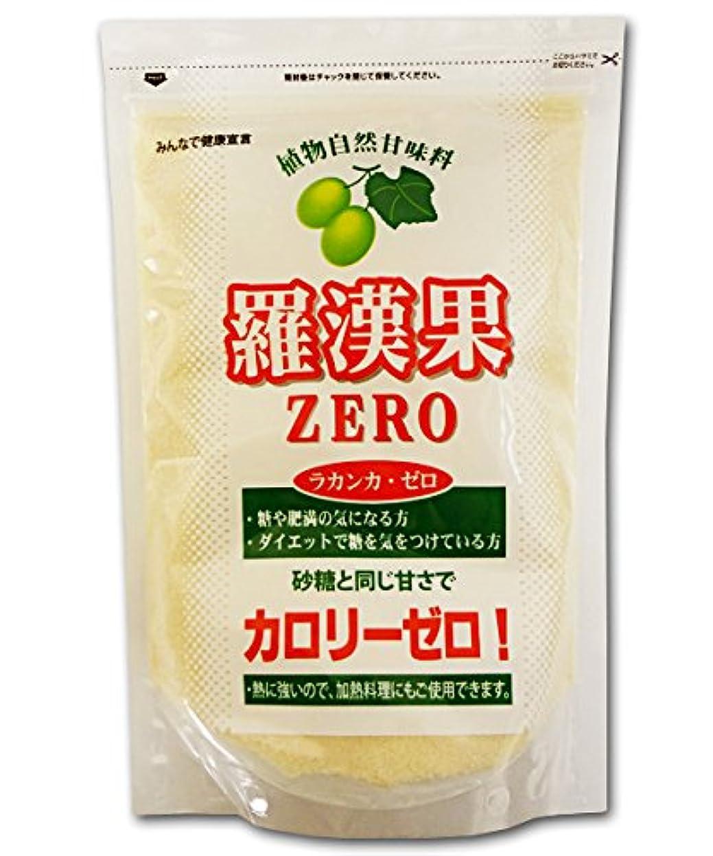 出発する適切に馬鹿琉球ヘルシーフーズ 羅漢果(らかんか)ZERO(ゼロ)1kg