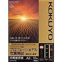 コクヨ インクジェット用紙 プロフェッショナル写真用紙 高光沢・厚手 A3 10枚 KJ-D10A3-10 【まとめ買い10冊セット】