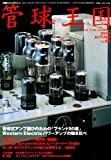 Tube kingdom vol.50 (separate stereo sound) (2008) ISBN: 4880731935 [Japanese Import]