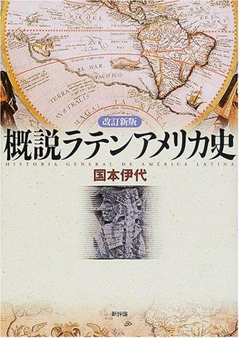 概説ラテンアメリカ史