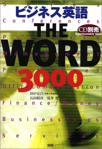 ビジネス英語THE WORD 3000の詳細を見る