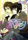 ハニハニHoney (Dariaコミックス)