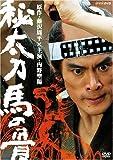 秘太刀 馬の骨[DVD]