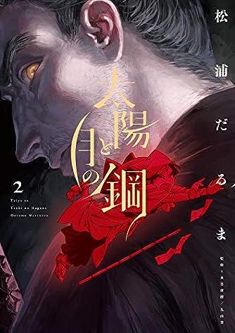 太陽と月の鋼 (2) (ビッグコミックス)