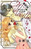 コーヒー&バニラ(4)【期間限定 無料お試し版】 (フラワーコミックス)