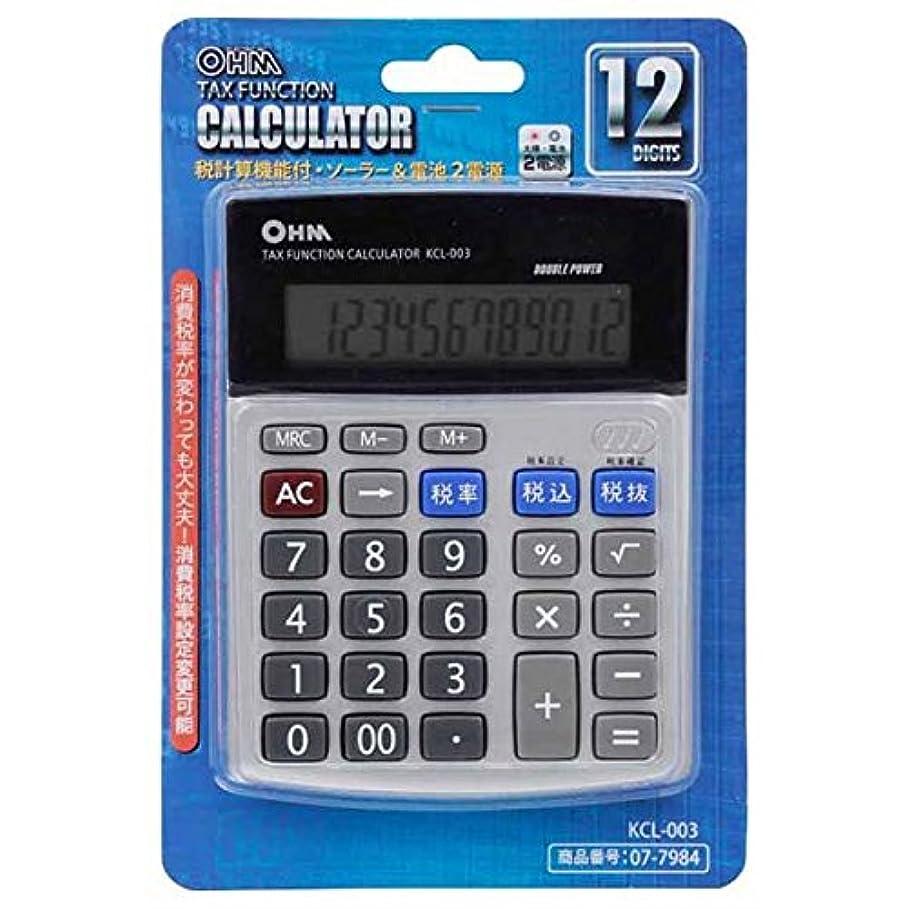 にはまって簡潔な音楽を聴くOHM 12桁電卓 2電源 税計算機能付 オートパワーオフ機能付き オーム電機 KCL-003