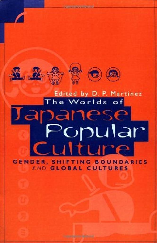 強い住所自動化Worlds of Japanese Popular Culture (Contemporary Japanese Society)