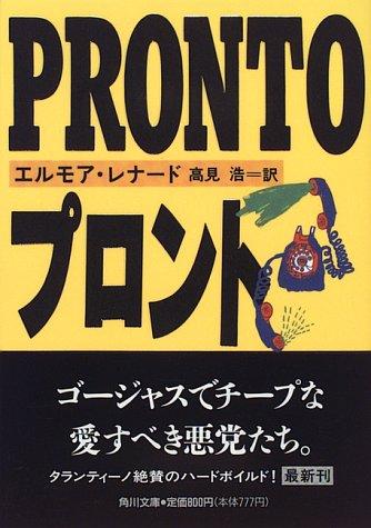 プロント (角川文庫)の詳細を見る