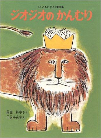 ジオジオのかんむり(岸田衿子 作、中谷千代子 絵、福音館書店、1978年)