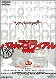 バトル・ロワイアル 特別篇 [DVD] image