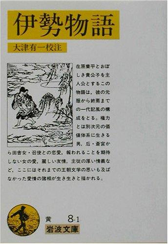 伊勢物語 (岩波文庫)