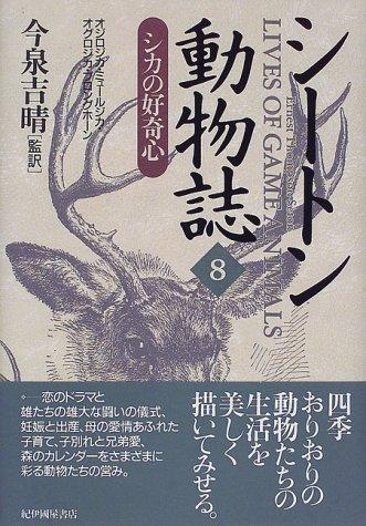シートン動物誌〈8〉シカの好奇心