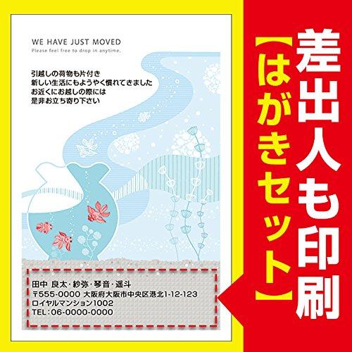 【差出人印刷込み 官製30枚】引越報告はがき・転居お知らせ MS-51 引っ越し ハガキ 葉書