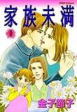 家族未満 : 2 (ジュールコミックス)