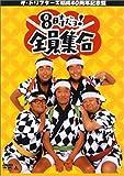 ザ・ドリフターズ結成40周年記念盤 8時だョ!全員集合 3枚組DVD-BOX[DVD]