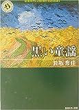 黒い童謡(うた) (角川ホラー文庫)