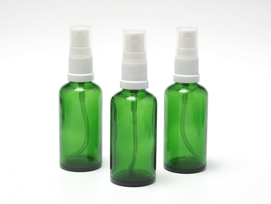 ケント引くマウスピース遮光瓶 スプレーボトル (グラス/アトマイザー) 50ml グリーン ホワイトヘッド 3本セット 【 【新品】アウトレットセール 】