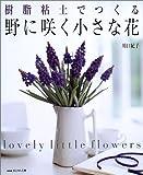 樹脂粘土でつくる 野に咲く小さな花 (NHKおしゃれ工房)