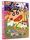 映画 クレヨンしんちゃん 嵐を呼ぶモーレツ!オトナ帝国の逆襲 [DVD] image