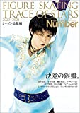 Number PLUS 「FIGURE SKATING TRACE OF STARS 2020-2021 フィギュアスケート 決意の銀盤。」 (Sports Graphic Number PLUS(スポーツ・グラフィック ナンバープラス)) (文春e-book)