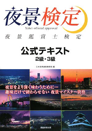 夜景鑑賞士検定 公式テキスト 2級・3級