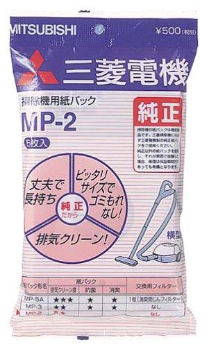 三菱 MP-2 紙パック5枚入